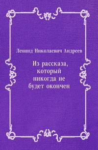 Iz rasskaza  kotoryj nikogda ne budet okonchen (in Russian Language)