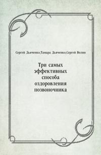 Tri samyh effektivnyh sposoba ozdorovleniya pozvonochnika (in Russian Language)