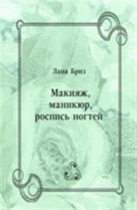 Makiyazh  manikyur  rospis' nogtej (in Russian Language)