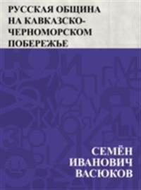 Russkaja obshhina na kavkazsko-chernomorskom poberezh'e