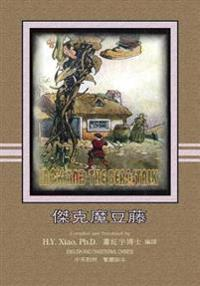 Jack and the Beanstalk (Traditional Chinese): 01 Paperback Color