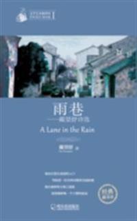 Rain Alley:  The selected poems of Dai Wangshu