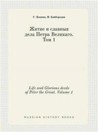 Life and Glorious Deeds of Peter the Great. Volume 1