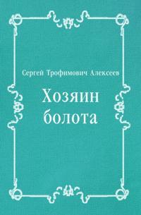 Hozyain bolota (in Russian Language)