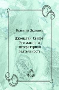 Dzhonatan Svift. Ego zhizn' i literaturnaya deyatel'nost' (in Russian Language)