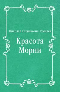 Krasota Morni (in Russian Language)