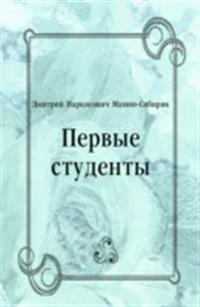 Pervye studenty (in Russian Language)