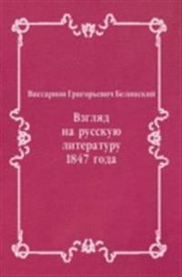 Vzglyad na russkuyu literaturu 1847 goda (in Russian Language)