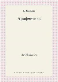 Arithmetics