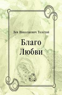Blago Lyubvi (in Russian Language)