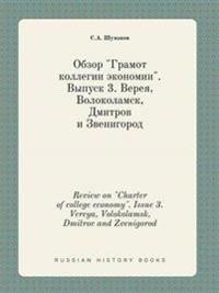 "Review on ""Charter of College Economy."" Issue 3. Vereya, Volokolamsk, Dmitrov and Zvenigorod"