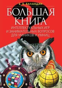 Bol'shaya kniga intellektual'nyh igr i zanimatel'nyh voprosov dlya umnikov i umnic (in Russian Language)