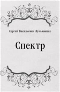 Spektr (in Russian Language)