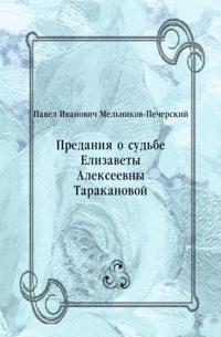 Predaniya o sud'be Elizavety Alekseevny Tarakanovoj (in Russian Language)