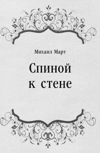 Spinoj k stene (in Russian Language)