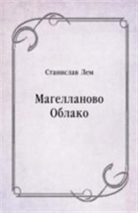 Magellanovo Oblako (in Russian Language)