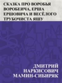 Skazka pro Vorob'ja Vorobeicha, Ersha Ershovicha i vesjologo trubochista Jashu