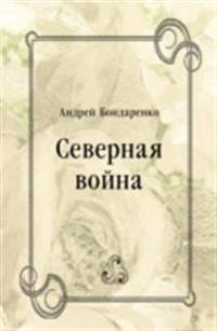 Severnaya vojna (in Russian Language)