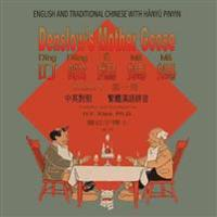 Denslow's Mother Goose, Volume 1 (Traditional Chinese): 04 Hanyu Pinyin Paperback Color