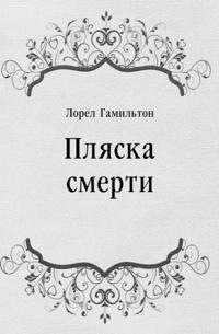 Plyaska smerti (in Russian Language)