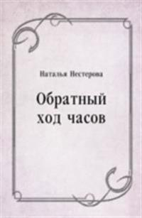 Obratnyj hod chasov (in Russian Language)
