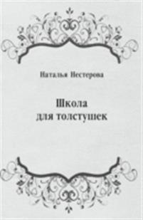 SHkola dlya tolstushek (in Russian Language)