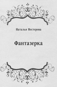 Fantazerka (in Russian Language)
