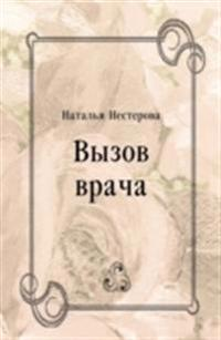 Vyzov vracha (in Russian Language)