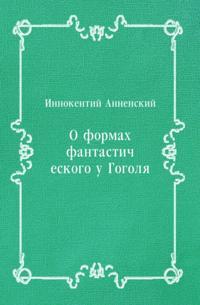 O formah fantasticheskogo u Gogolya (in Russian Language)