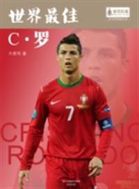 World Cup Star Series: Cristiano Ronaldo (Chinese Edition)