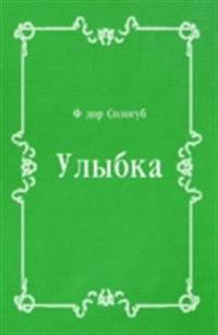 Ulybka (in Russian Language)