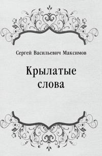 Krylatye slova (in Russian Language)