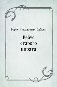 Rebus starogo pirata (in Russian Language)