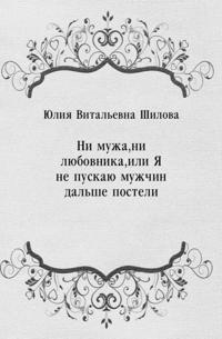 Ni muzha  ni lyubovnika  ili YA ne puskayu muzhchin dal'she posteli (in Russian Language)