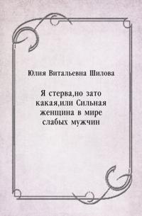 YA sterva  no zato kakaya  ili Sil'naya zhencshina v mire slabyh muzhchin (in Russian Language)