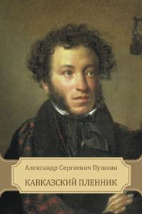 Kavkazskij plennik