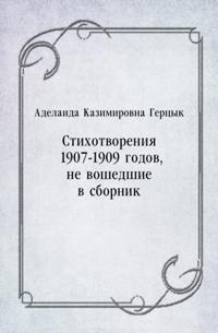Stihotvoreniya 1907-1909 godov  ne voshedshie v sbornik (in Russian Language)