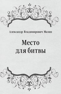 Mesto dlya bitvy (in Russian Language)
