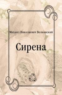 Sirena (in Russian Language)