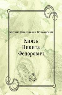 Knyaz' Nikita Fedorovich (in Russian Language)