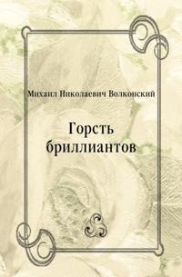 Gorst' brilliantov (in Russian Language)