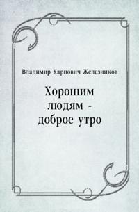 Horoshim lyudyam - dobroe utro (in Russian Language)