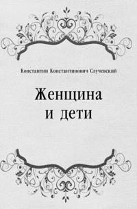 ZHencshina i deti (in Russian Language)