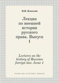 Lectures on the History of Russian Foreign Law. Issue 1