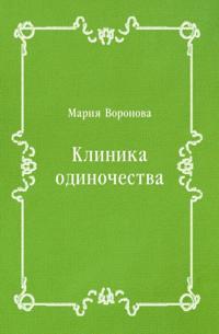 Klinika odinochestva (in Russian Language)