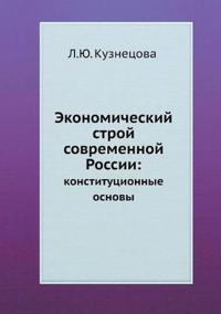 Economic System of Modern Russia