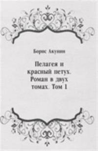 Pelageya i krasnyj petuh. Roman v dvuh tomah. Tom 1 (in Russian Language)