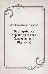 Ono zarabotki horosho  da i greh byvaet ot togo (Idilliya) (in Russian Language)