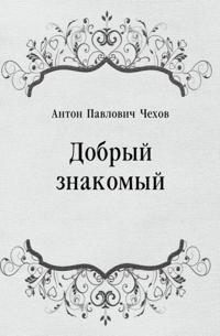 Dobryj znakomyj (in Russian Language)