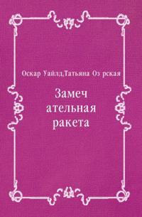Zamechatel'naya raketa (in Russian Language)